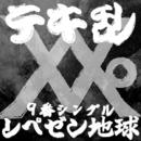 テキ乱/レペゼン地球