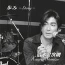 歩み -Story-/清水宏次朗
