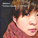 Cotton Candy cw / いけない/中村ひかり