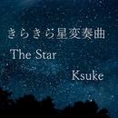 きらきら星変奏曲 The Star/Ksuke