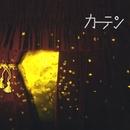 カーテン/otohana