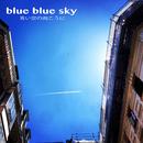 青い空の向こうに/blue blue sky