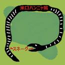 スネーク/米口ハンニャ篤