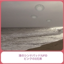 渚のシンドバッド / UFO/ピンクの3兄弟