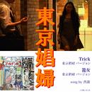 Trick 東京娼婦バージョン/絵夢