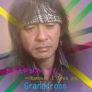 たとえ何があっても ~However I love you~/Grandcross