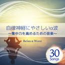 自律神経にやさしいα波 ~集中力を高めるための音楽~/Relax α Wave