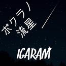 ボクラノ流星/IGARAM