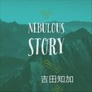Nebulous Story/吉田知加
