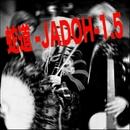 蛇道1.5 -JADOH-/蛇道-JADOH-