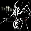 巫女神楽/奥村タツロウ