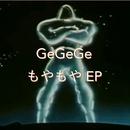 もやもや/GeGeGe