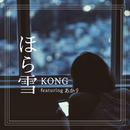 ほら雪 (feat. あかリ)/KONG