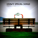 kamui's special songs/神威英也