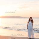 mermaid/緑川マリナ