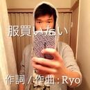服買いたい/Ryo