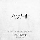 ペンソール/THUNDER