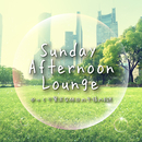Sunday Afternoon Lounge ~ ゆっくり贅沢な休日の午後のBGM/Various Artists