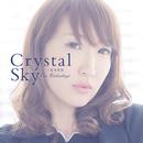 Crystal Sky/六道寺 恵梨