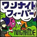ワンナイトフィーバー/NAGAHIDE