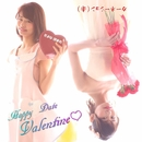 Happy Date Valentine/そよなほまれ