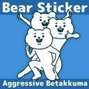 Bear Sticker ~クマのスタンプ~/キモ激しく動くベタックマ