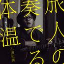 旅人の奏でる体温/小田和奏