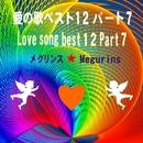 愛の歌ベスト12 パート7/メグリンス