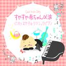 すやすや赤ちゃんα波 ぐっすりおやすみクラシックピアノ/Relax α Wave