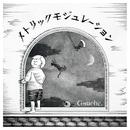 メトリックモジュレーション/Gauche.
