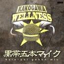 黒帯五本マイク/加古川Wellness