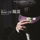Best Of 鳳雷 2005 -2010 Mix by DJ ACURA/鳳雷
