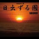 日出ずる國/SOLDIER