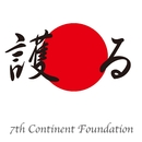 護る/7th Continent Foundation