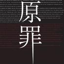 原罪 -Style 13 -/暁、闇。 akatsukiyami