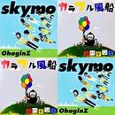 カラフル風船+Skymo/OhaginZ