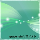 ソラノオト/grape rain