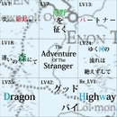 The Adventure Of The Stranger/見切り発車P