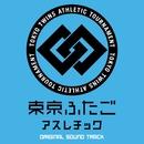 東京ふたごアスレチック オリジナルサウンドトラック/こおろぎ