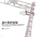森の奥停留場サウンドトラック/中澤桃大
