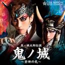 真・桃太郎伝説「鬼ノ城 ~蒼煉の乱~ 」/OSK日本歌劇団