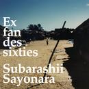 Ex fan des sixties 思い出のロックンロール (かもめ児童合唱団と井の頭レンジャーズVer)/かもめ児童合唱団 & 井の頭レンジャーズ