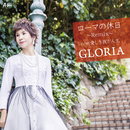 ローマの休日 ~Remix~/GLORIA
