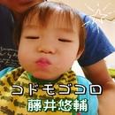 コドモゴコロ/藤井悠輔