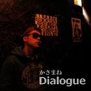 Dialogue/かさまね
