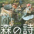 森の詩/Viento