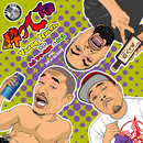 酔ってる (feat. DJ TY-KOH & UZI)/Young Hastle
