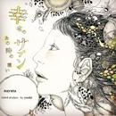 幸せのサイン ~あの時の想い~ (feat. youki)/nayuta