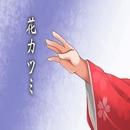 花カツミ/奏kana