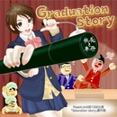 Graduation Story/社長と専務